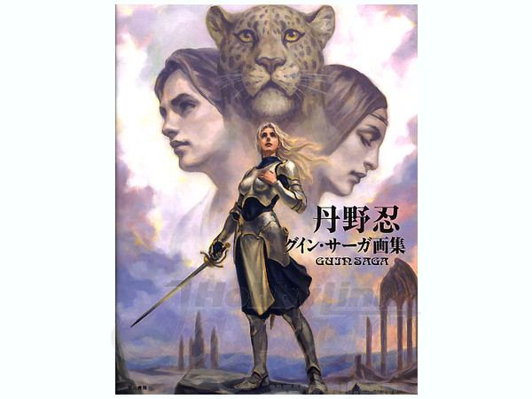 Shinobu Tanno Shinobu Tanno Guin Saga Illustrations by Hayakawa