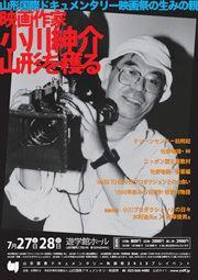 Shinsuke Ogawa YIDFF News