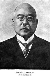 Shinzo Shinjo httpsuploadwikimediaorgwikipediacommonsthu