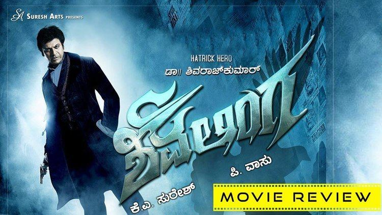 Shivalinga (2016 film) Shivalinga Kannada Movie Review FDFS Shivarajkumar Vedhika