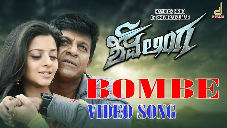Shivalinga (2016 film) Shivalinga Bombe Kannada Movie Video Song Dr Shivarajkumar