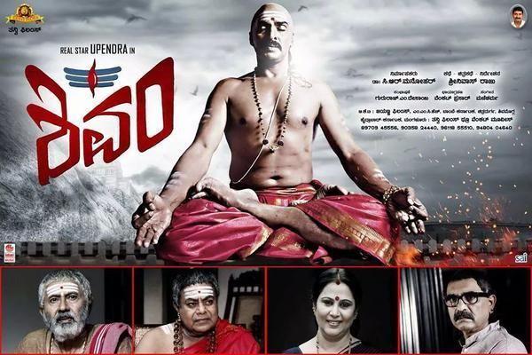Shivam 2015 Kannada Film Alchetron The Free Social