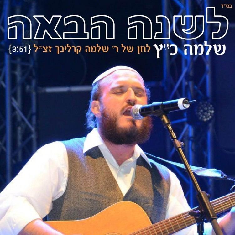 Shlomo Katz Leshana Haba Shlomo Katz Composed