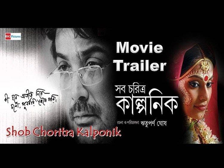 Shob Charitro Kalponik Shob Charito Kalponik Movie Trailer YouTube