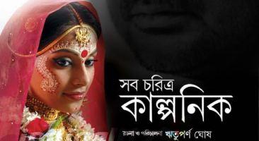 Shob Charitro Kalponik Shob Charitro Kalponik Movie Reviews Stills Wallpapers Sulekha
