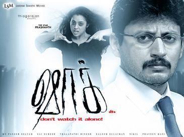 Shock (2004 film) movie poster