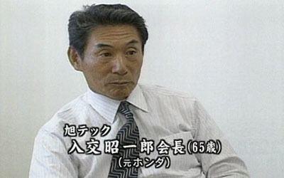 Shoichiro Irimajiri Gaming Life in Japan IGN