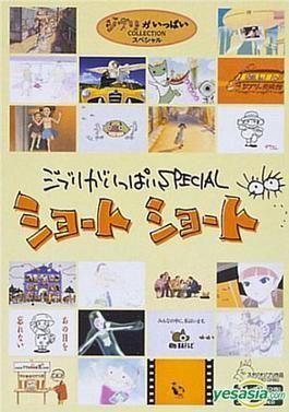 Short films by Studio Ghibli movie poster
