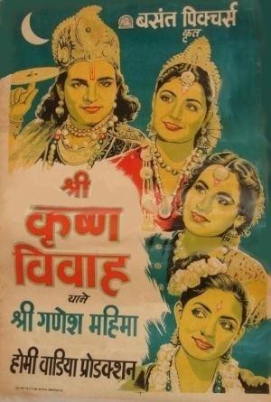 Shri Ganesh Mahima 1950 film.jpg