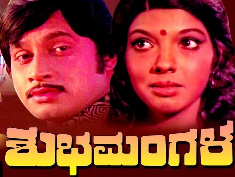 Shubhamangala Shubhamangala Song Lyrics Lyrics Aura