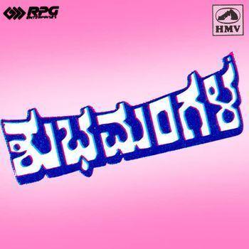 Shubhamangala Shubhamangala 1975 Vijaya Bhaskar Listen to Shubhamangala