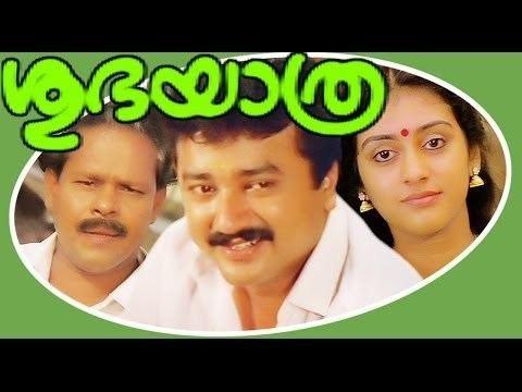 Shubhayathra Shubhayathra Malayalam Full Movie Jayaram Parvathy YouTube