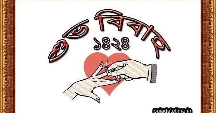 Shubho Bibaho Shuvo Bibaho Dates Times 1424 2017