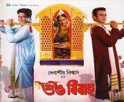 Shubho Bibaho Bangladeshi Singers Bangla Artists