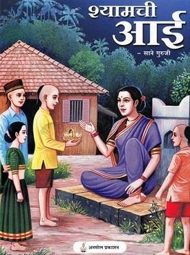 Shyamchi Aai wwwbookgangacomeBooksContentimagesbooks6b01