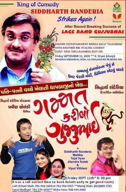 Siddharth Randeria King Of Gujarati Comedy Siddharth Randeria