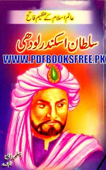 Sikandar Lodi pdfbooksfreepkwpcontentuploads201404Sultan