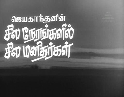 Sila Nerangalil Sila Manithargal 50 Best Tamil movies to watch Sila Nerangalil SIla Manithargal