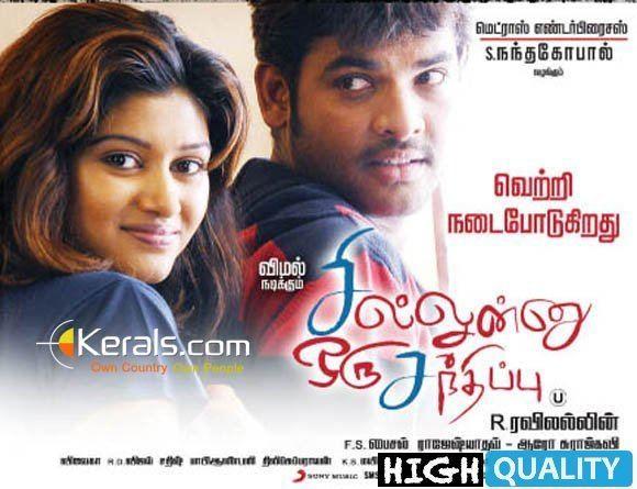 Sillunu Oru Sandhippu Movie Download Free