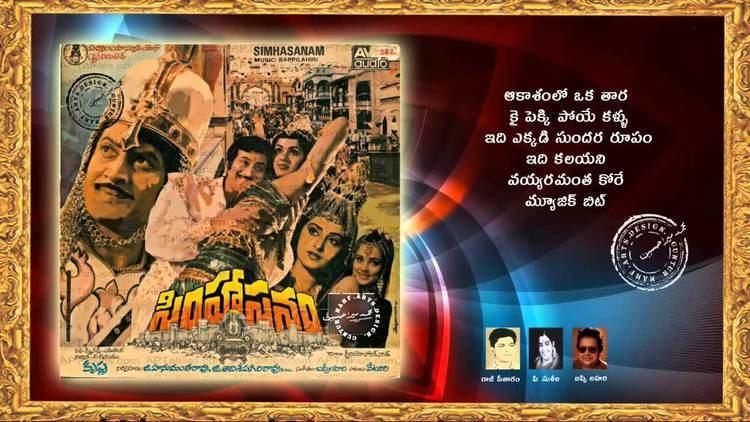 Simhasanam (1986 film) Simhasanam audio songs jukebox YouTube
