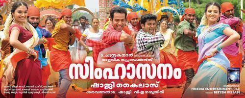 Simhasanam (2012 film) movie poster