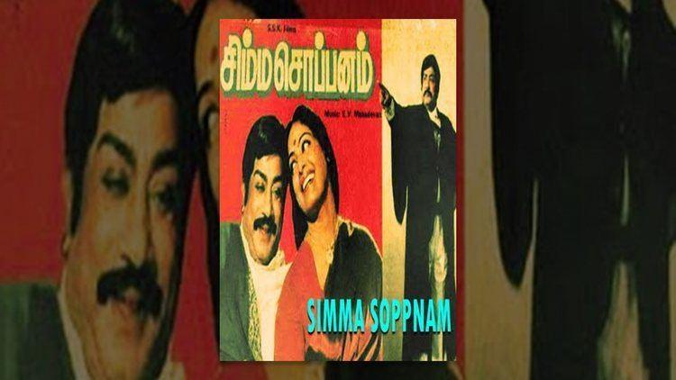 Simma Soppanam Simma Soppanam Full Tamil Movie 1984 Sivaji Ganesan KR