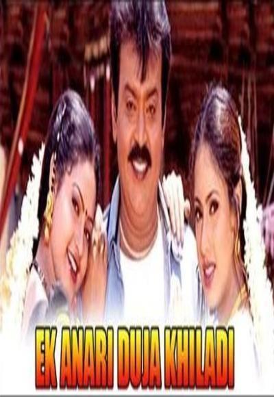Simmasanam Ek Anari Duja Khiladi Simmasanam 2000 Full Movie Watch Online