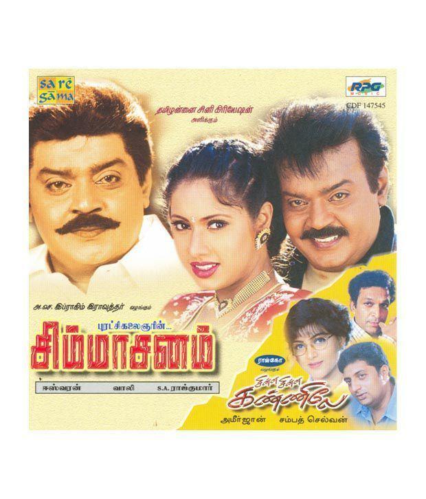 Simmasanam SimmasanamChinna ChinnaTami Tamil Audio CD Buy Online at