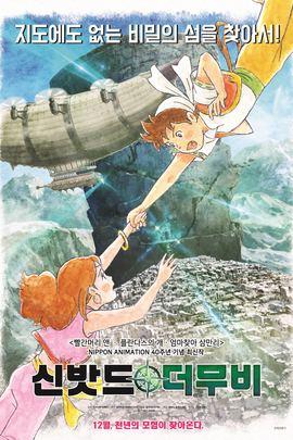 Sinbad (film series) 3 Sinbad soratobu hime to himitsu no shima Part 32016