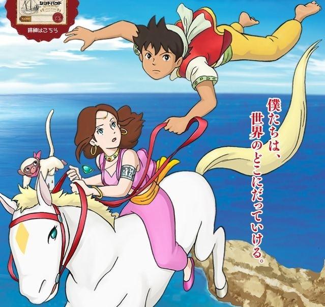 Sinbad (film series) MOVIE Sinbad Sora Tobu Hime to Himitsu no Shima