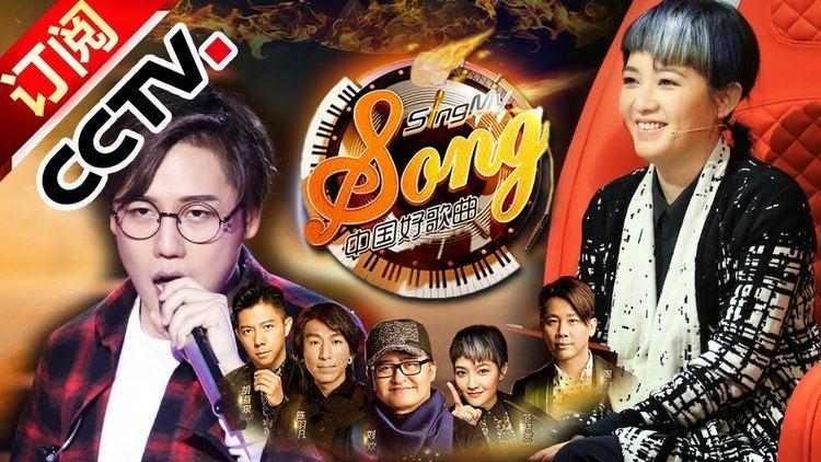 Sing My Song Sing My Song S03 EP1 20160129 Singer expresses love to Mavis Fan