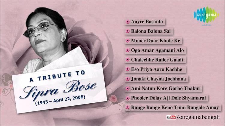 Sipra Bose A Tribute to Sipra Bose Ogo Amar Agamani Alo Bengali Songs Audio