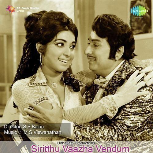 Sirithu Vazha Vendum Sirithu Vazha Vendum Sirithu Vazha Vendum songs Tamil Album