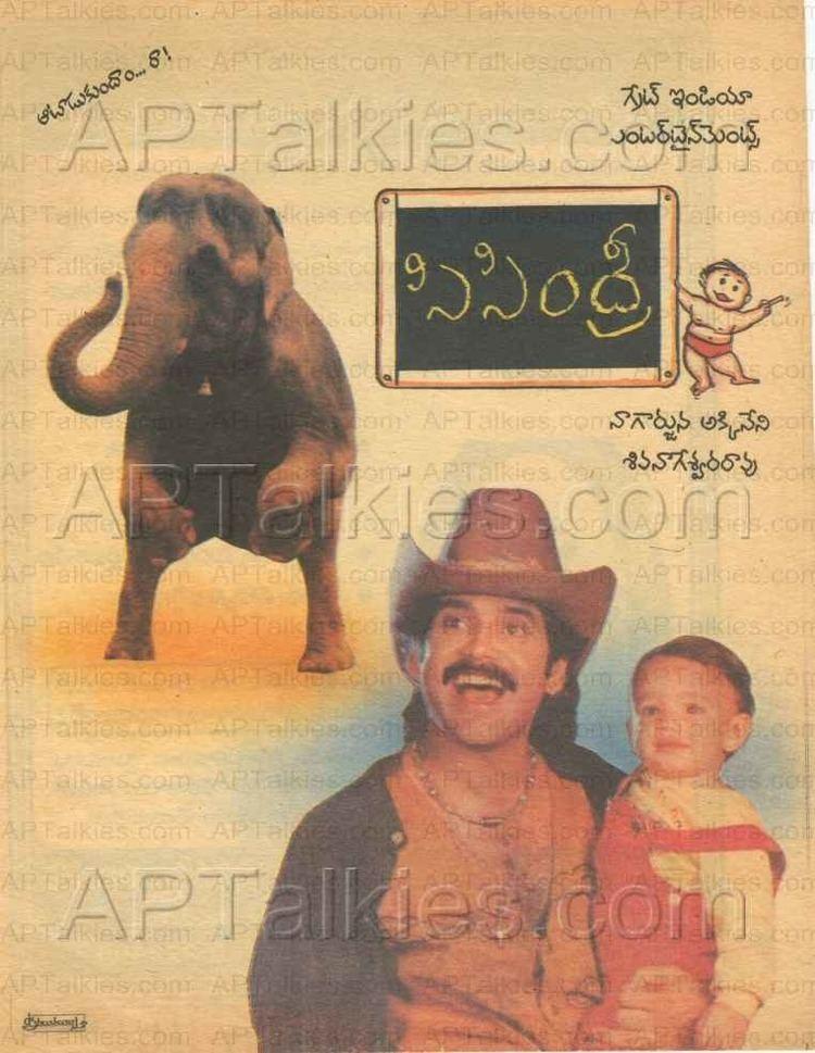 Sisindri Sisindri Telugu Movie Review Rating Akhil Akkineni