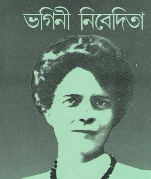 Sister Nivedita Ramakrishna Sarada Mission Sister Nivedita Girls School Kolkata