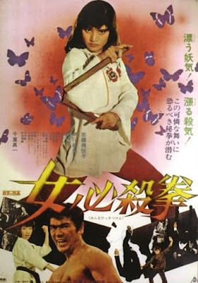 Sister Street Fighter Movie Reviews 45 The Sister Street Fighter Collection Lazarus Lair