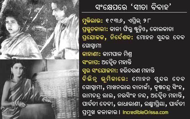 Sita Bibaha Sita Bibaha 1936 oriya movie songs release date cast budget