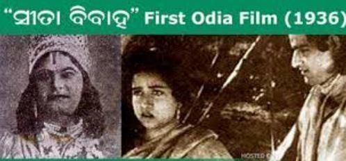 Sita Bibaha Odisha News Odisha celebrating 81st anniversary of Sita Bibaha the