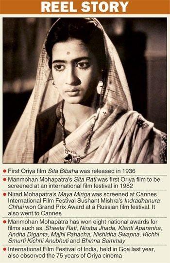 Sita Bibaha Sita Bibaha First Odia movie which turns 80yr to 28th April and