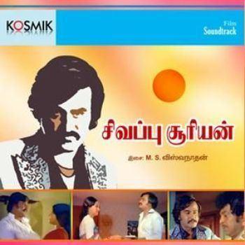 Sivappu Sooriyan Sivappu Sooriyan 1983 MS Viswanathan Listen to Sivappu