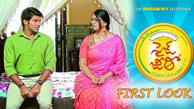 Size Zero (film) Anushka Shettys Size Zero Movie First Look Released Arya New