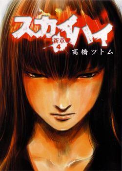 Skyhigh (manga) BakaUpdates Manga Skyhigh Shinshou