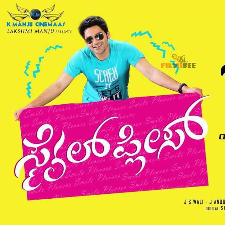 Movie Smile Please Cast First Rank Gurunandan Kavya Shetty