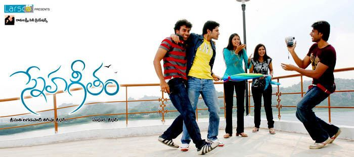 Sneha Geetham Review Sneha Geetham Tollywood to Bollywood