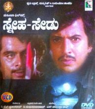 Sneha Sedu movie poster