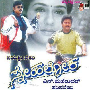 Snehaloka movie poster