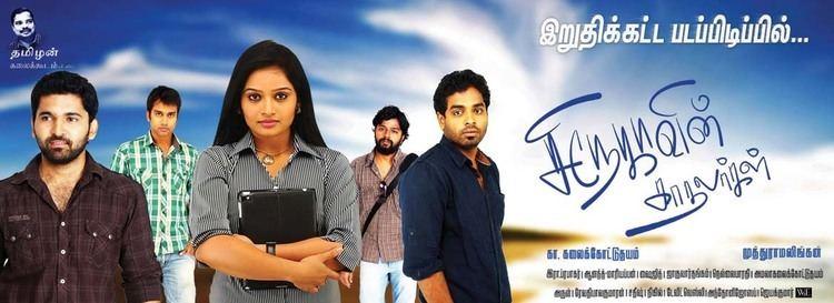 Snehavin Kadhalarkal Tamil Cine Talk snehavin kadhalargal movie