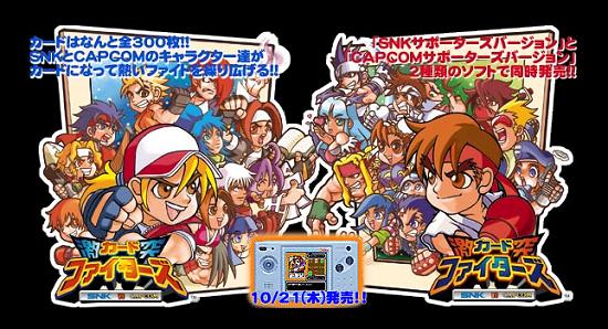 SNK vs. Capcom: Card Fighters Clash SNK VS Capcom Card Fighters39 Clash TFG Review