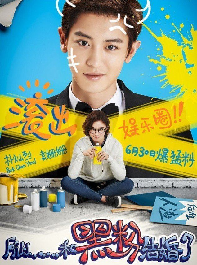 So I Married an Anti-fan EXO39s Chanyeol flashes a handsome smile on the official poster of