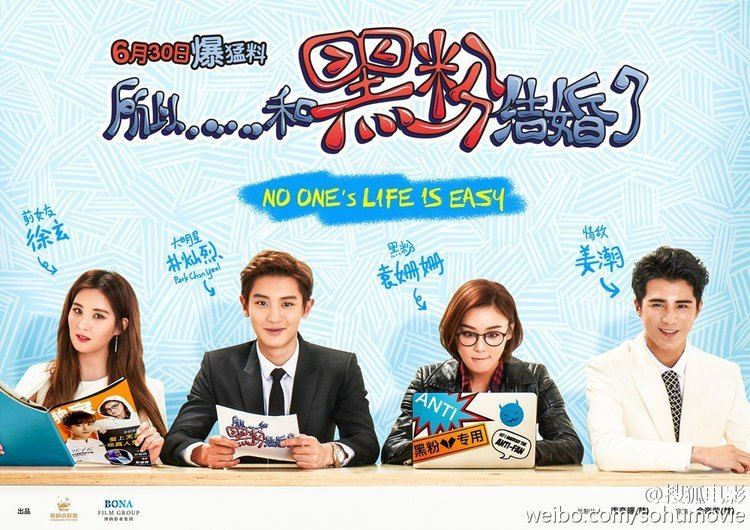 So I Married an Anti-fan Chanyeol And Seohyun39s Film quotSo I Married An AntiFanquot Reveals New